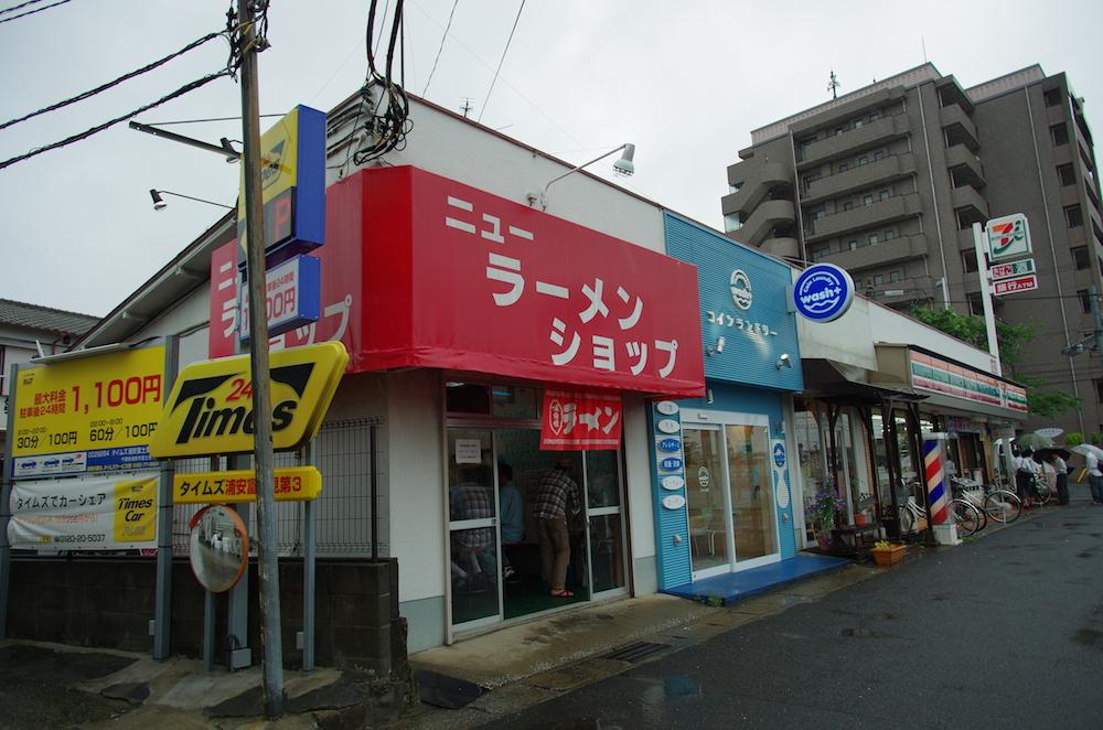ニューラーメンショップ 浦安市富士見