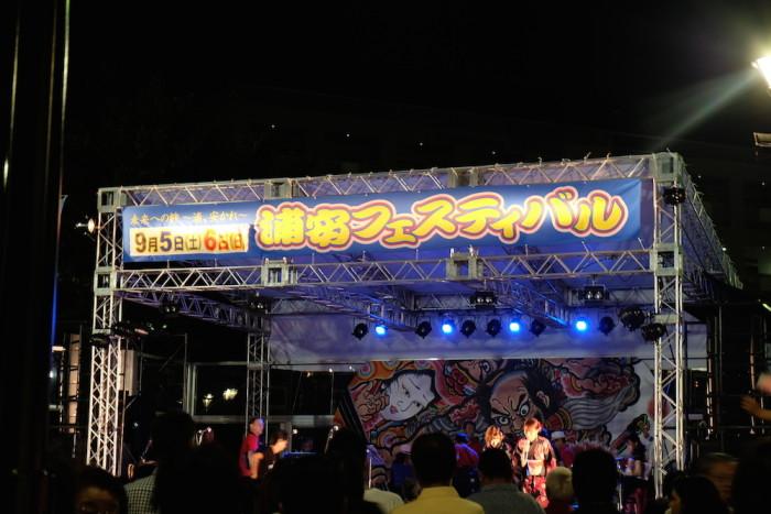 浦安フェスティバル