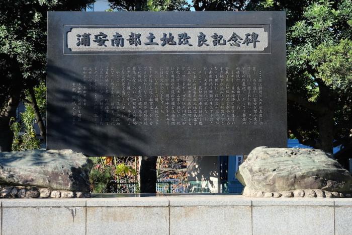 浦安南部土地改良記念碑2
