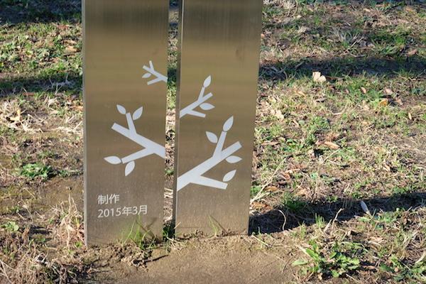 浦安オーランド記念碑